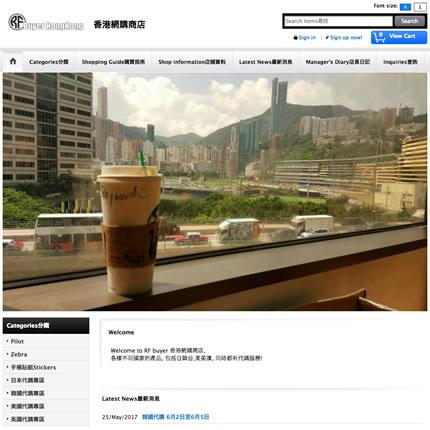 RF buyer香港網購商店